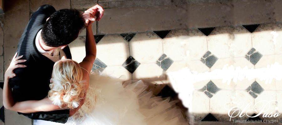 свадебный танец, купить,